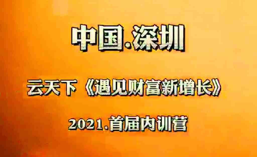 雲天下2021首屆《dui)黽cai)富新增長》內(na)訓訓練營成(cheng)功舉辦並完美(mei)落幕