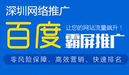 网络推广的具体方法|深圳网络推广公司