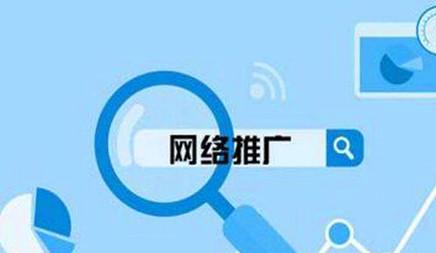 seo互联网网络推广具备什么方式?