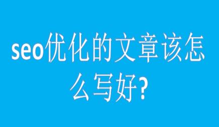 seo優化的文章該怎么寫好?