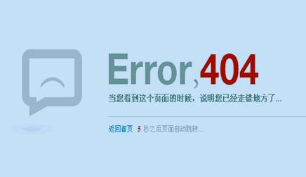 404、301对网络推广有什么影响呢?