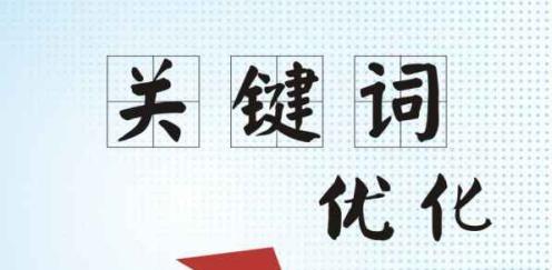 seo关键词优化应遵照哪些原则?