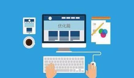 小网站与大网站优化的差别
