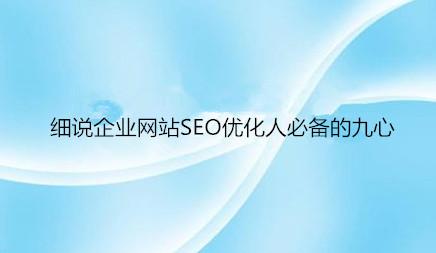 细说企业网站SEO优化人必备的九心