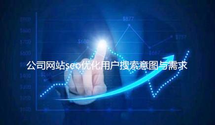 公司网站seo优化用户搜索意图与需求
