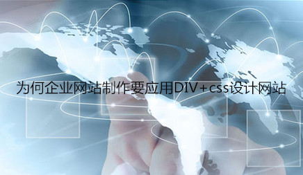 为何企业网站制作要应用DIV+css设计网站