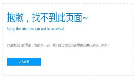 企业网站建设完成后为什么要设置404页面呢?